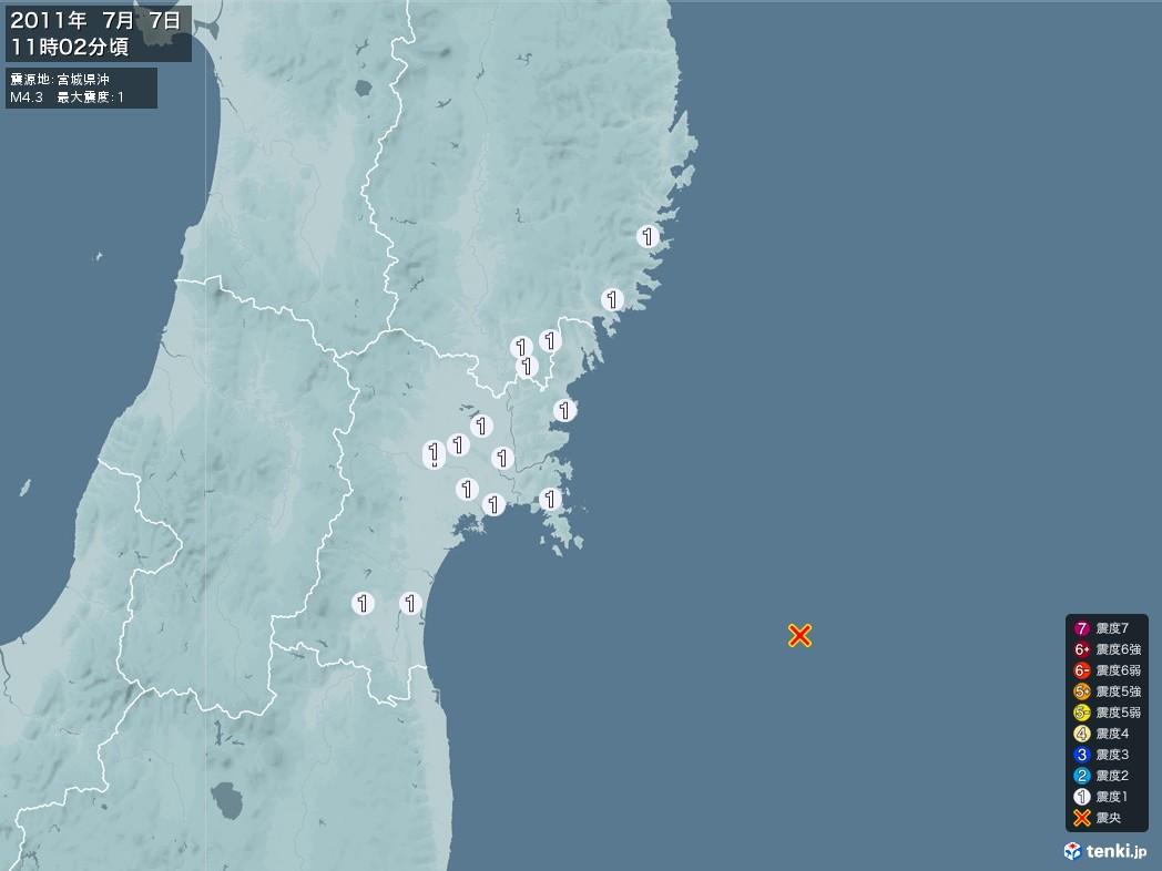 地震情報 2011年07月07日 11時02分頃発生 最大震度:1 震源地:宮城県沖(拡大画像)