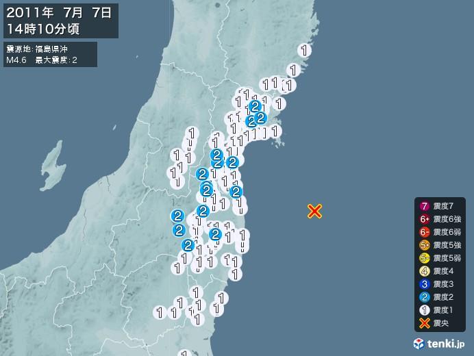 地震情報(2011年07月07日14時10分発生)