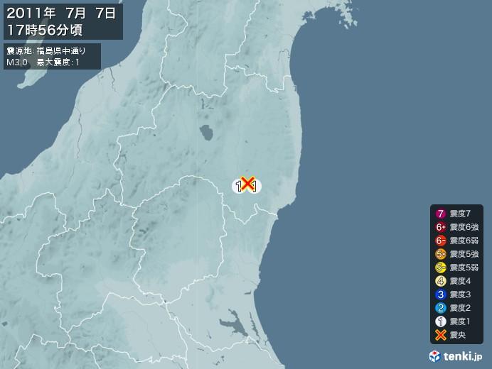 地震情報(2011年07月07日17時56分発生)