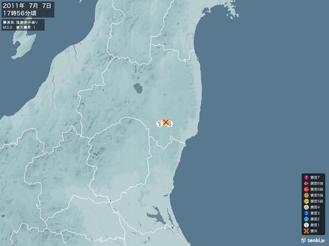 地震情報 2011年07月07日 17時56分頃発生 最大震度:1 震源地:福島県中通り(拡大画像)