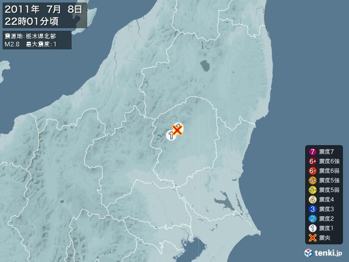 地震情報(2011年07月08日22時01分発生)