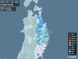 2011年07月08日22時10分頃発生した地震