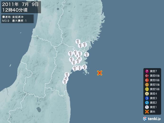 地震情報(2011年07月09日12時40分発生)