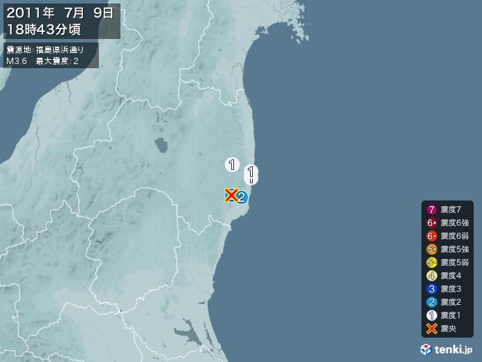 地震情報(2011年07月09日18時43分発生)
