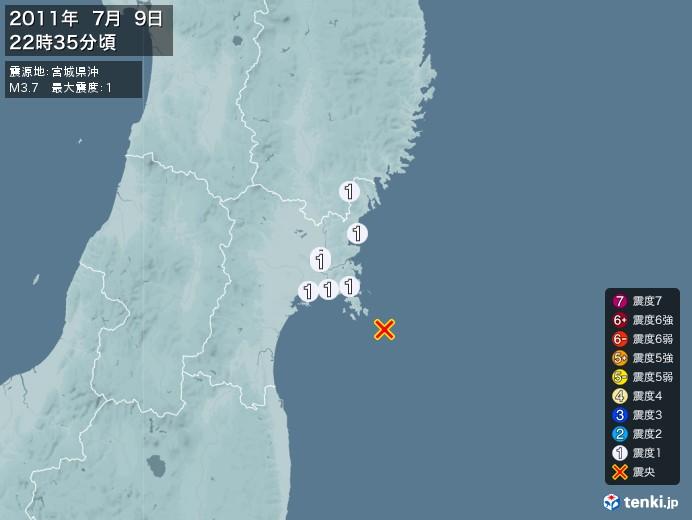 地震情報(2011年07月09日22時35分発生)