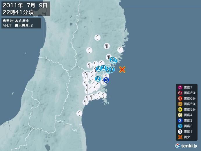 地震情報(2011年07月09日22時41分発生)