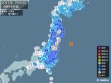 2011年07月10日09時57分頃発生した地震