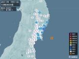 2011年07月11日10時36分頃発生した地震