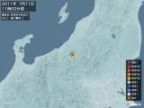 2011年07月11日11時02分頃発生した地震