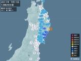 2011年07月11日13時29分頃発生した地震