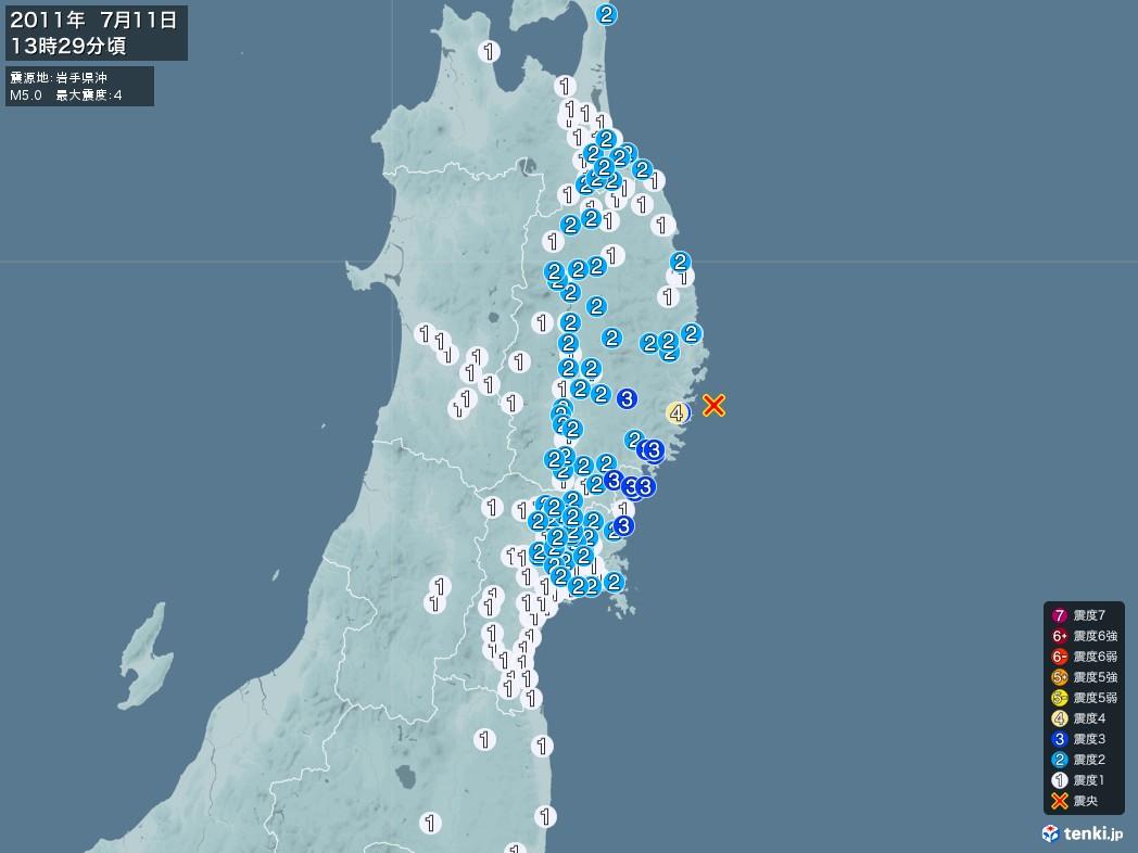 地震情報 2011年07月11日 13時29分頃発生 最大震度:4 震源地:岩手県沖(拡大画像)