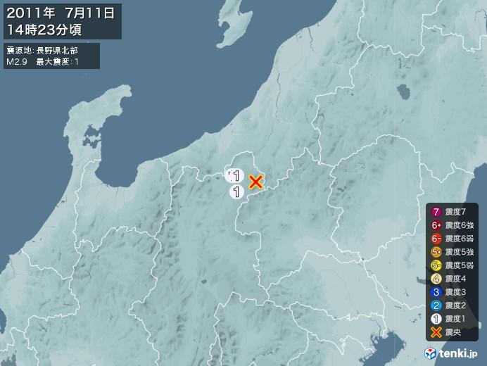 地震情報(2011年07月11日14時23分発生)