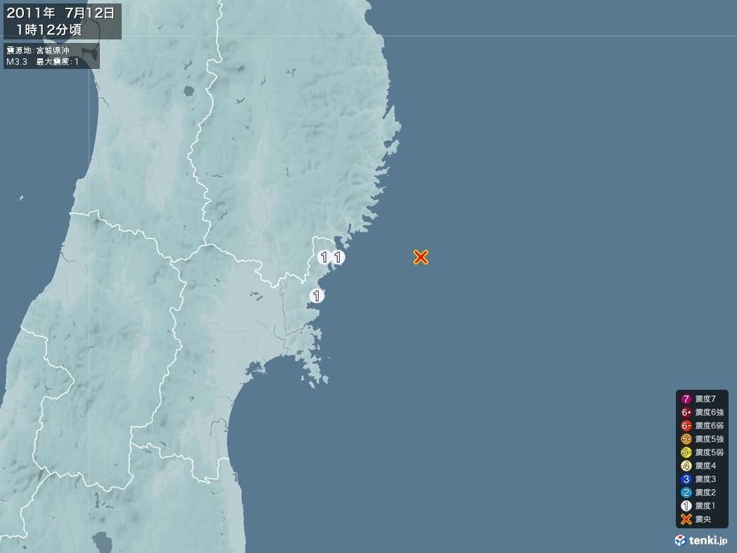 地震情報 2011年07月12日 01時12分頃発生 最大震度:1 震源地:宮城県沖(拡大画像)