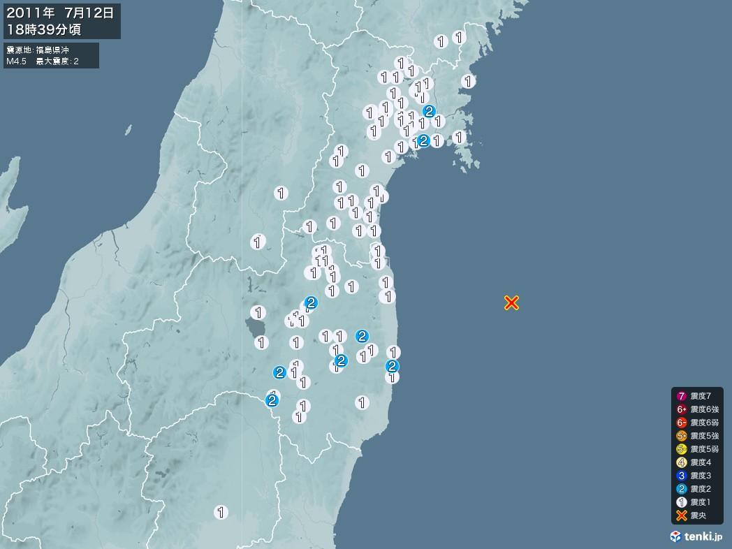地震情報 2011年07月12日 18時39分頃発生 最大震度:2 震源地:福島県沖(拡大画像)