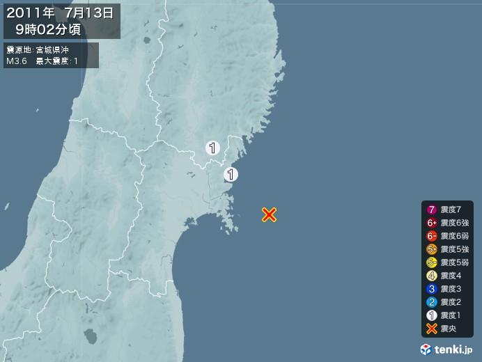 地震情報(2011年07月13日09時02分発生)