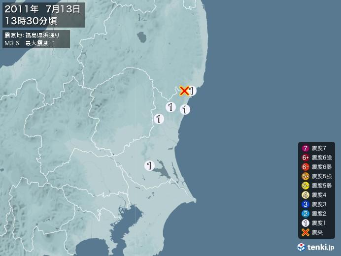 地震情報(2011年07月13日13時30分発生)