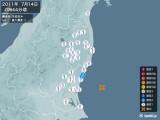 2011年07月14日00時44分頃発生した地震