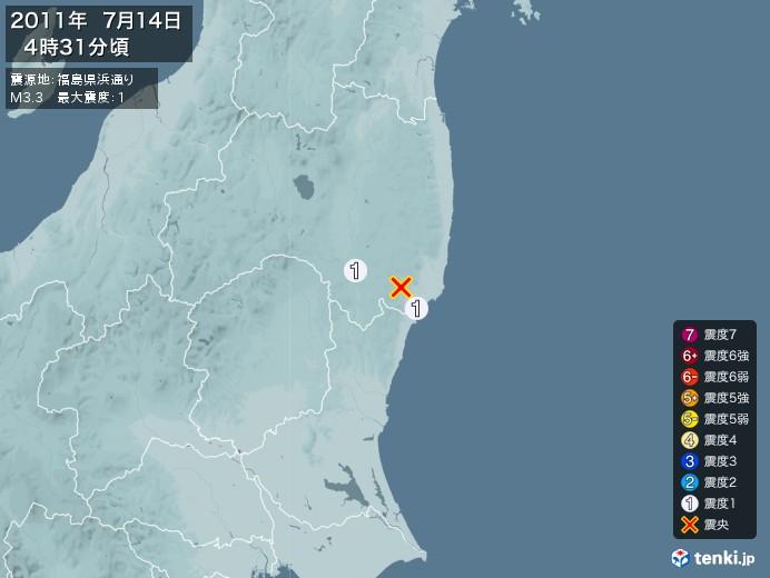 地震情報(2011年07月14日04時31分発生)