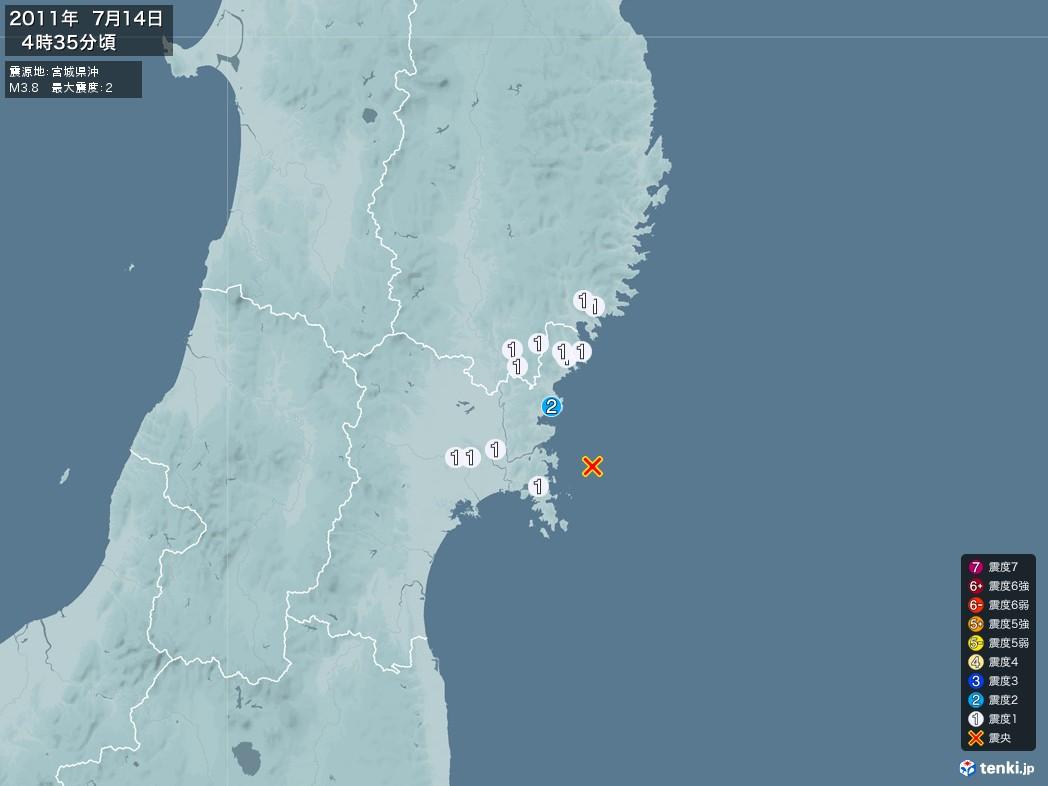 地震情報 2011年07月14日 04時35分頃発生 最大震度:2 震源地:宮城県沖(拡大画像)