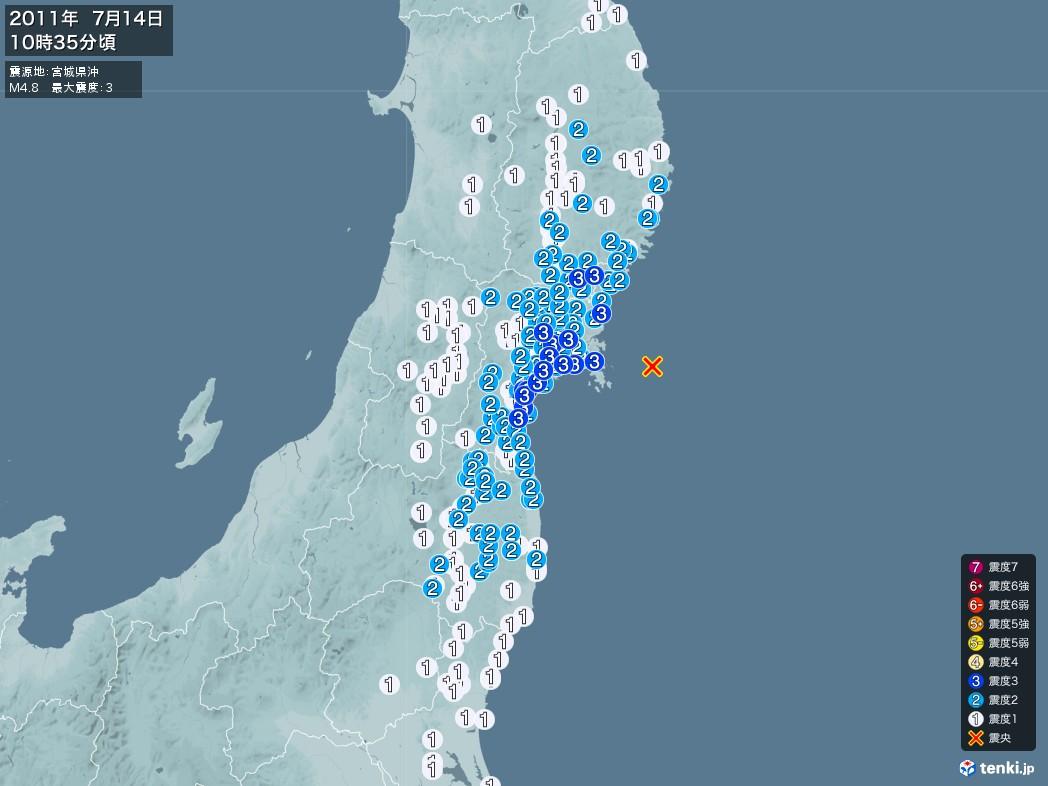 地震情報 2011年07月14日 10時35分頃発生 最大震度:3 震源地:宮城県沖(拡大画像)