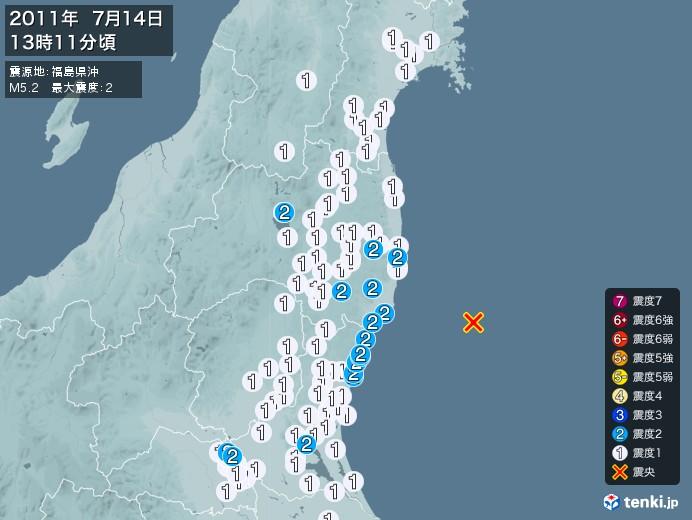 地震情報(2011年07月14日13時11分発生)