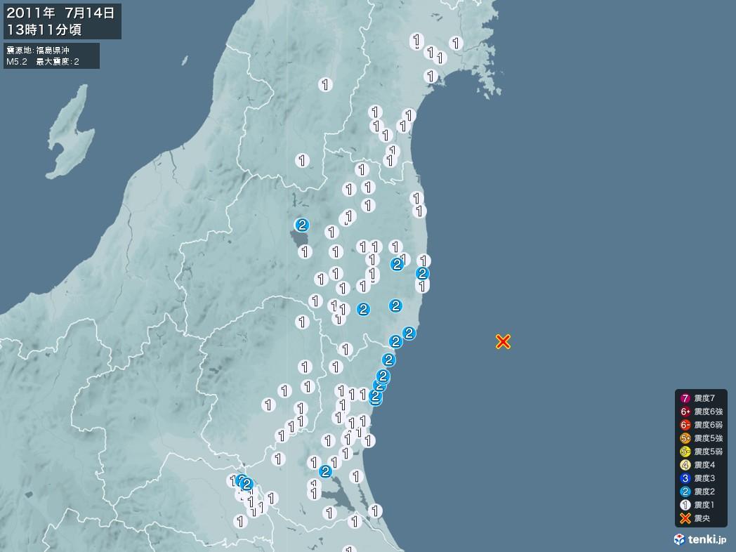 地震情報 2011年07月14日 13時11分頃発生 最大震度:2 震源地:福島県沖(拡大画像)