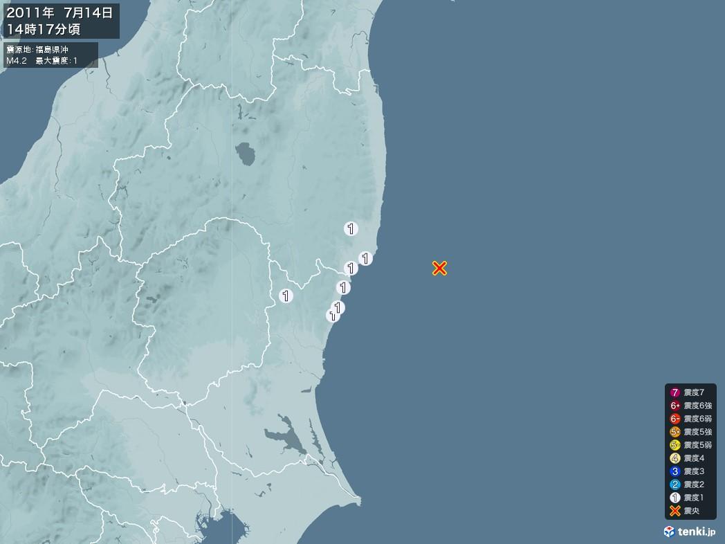 地震情報 2011年07月14日 14時17分頃発生 最大震度:1 震源地:福島県沖(拡大画像)