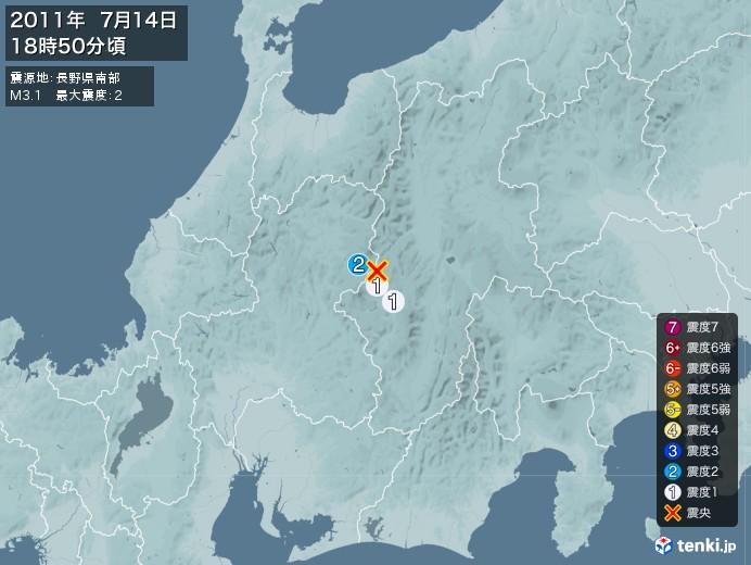 地震情報(2011年07月14日18時50分発生)