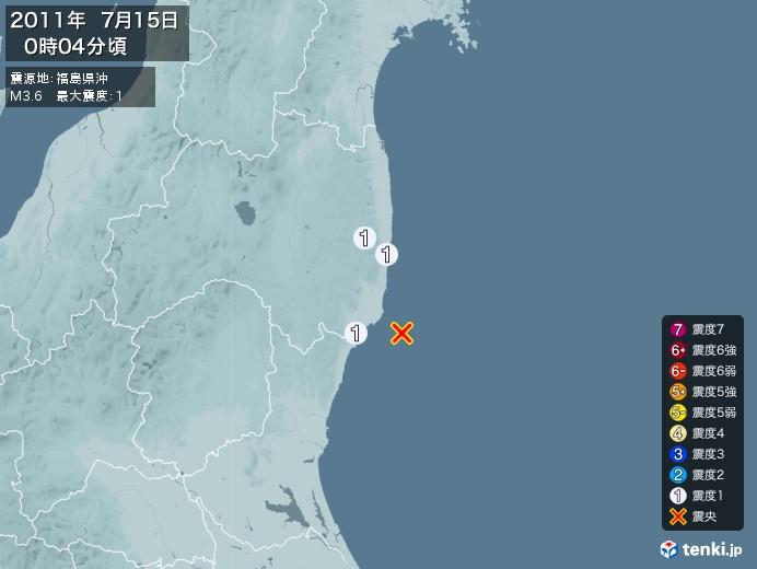 地震情報(2011年07月15日00時04分発生)