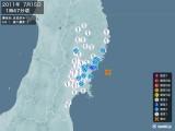 2011年07月15日01時47分頃発生した地震