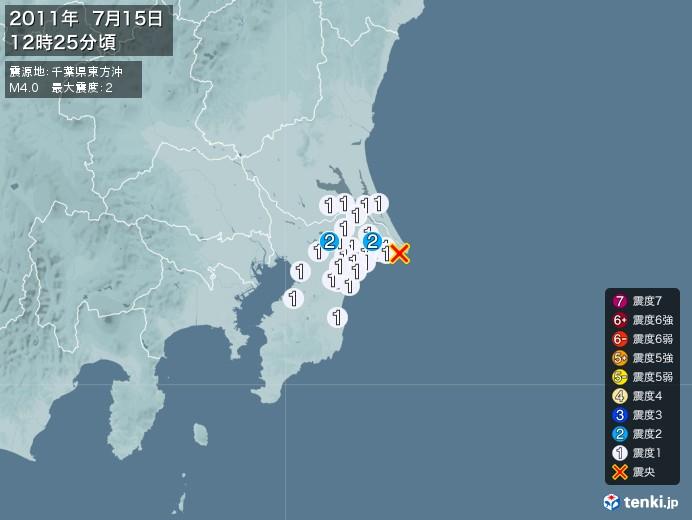 地震情報(2011年07月15日12時25分発生)