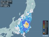 2011年07月15日21時01分頃発生した地震