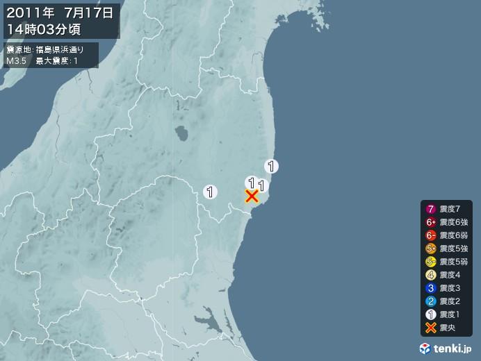 地震情報(2011年07月17日14時03分発生)