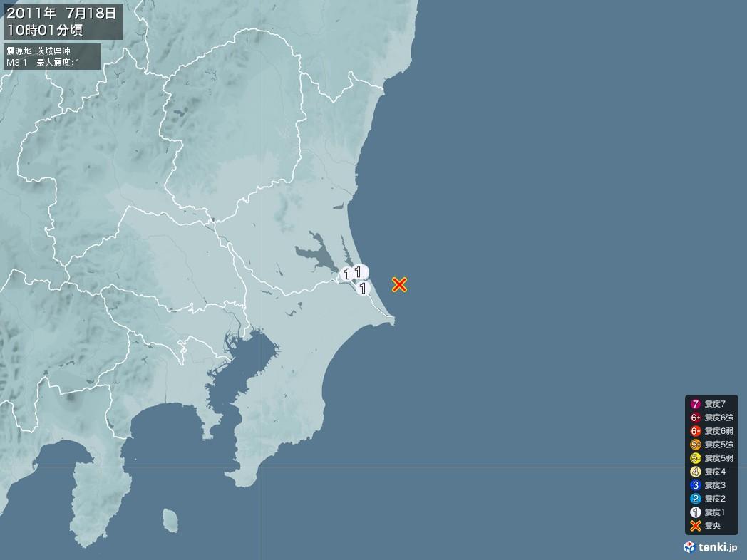 地震情報 2011年07月18日 10時01分頃発生 最大震度:1 震源地:茨城県沖(拡大画像)