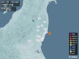 2011年07月18日19時01分頃発生した地震