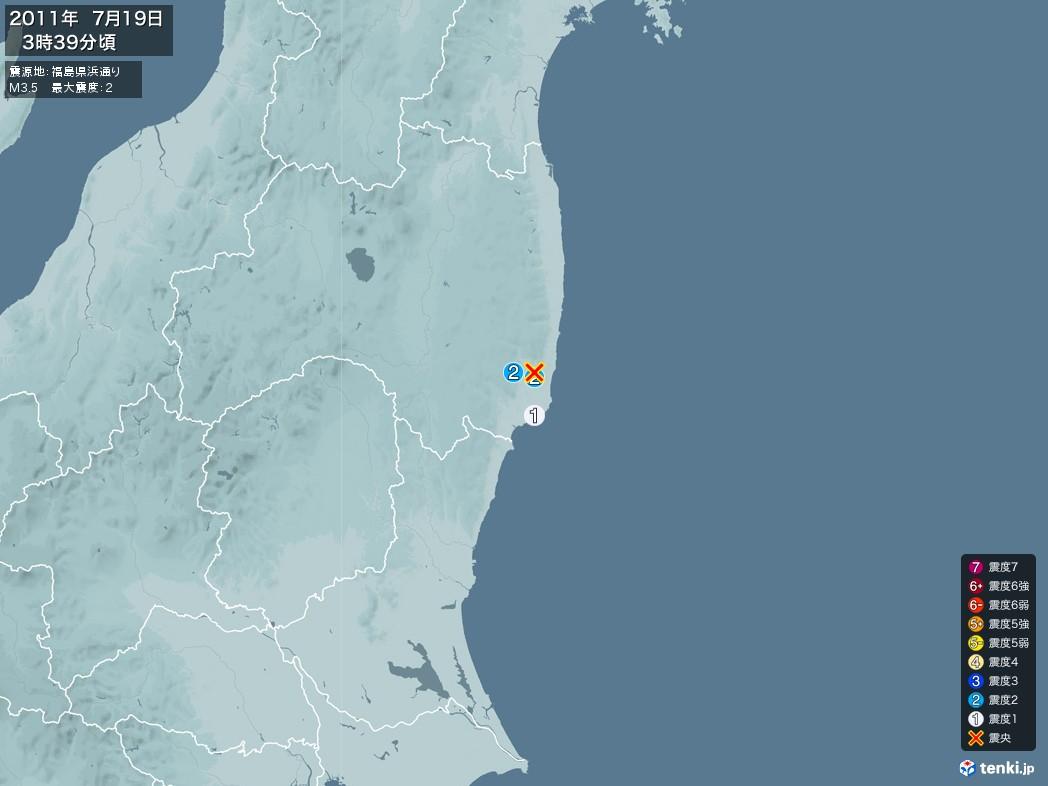地震情報 2011年07月19日 03時39分頃発生 最大震度:2 震源地:福島県浜通り(拡大画像)