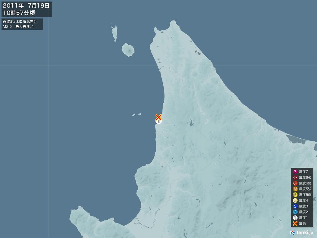 地震情報 2011年07月19日 10時57分頃発生 最大震度:1 震源地:北海道北西沖(拡大画像)