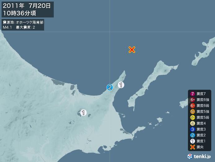 地震情報(2011年07月20日10時36分発生)