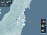 2011年07月20日20時30分頃発生した地震