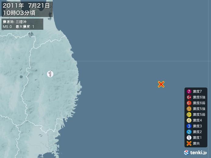 地震情報(2011年07月21日10時03分発生)