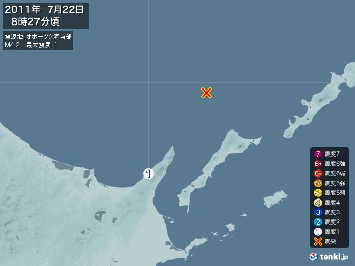 地震情報(2011年07月22日08時27分発生)