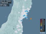 2011年07月22日14時58分頃発生した地震