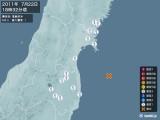 2011年07月22日18時32分頃発生した地震