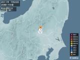 2011年07月22日20時17分頃発生した地震