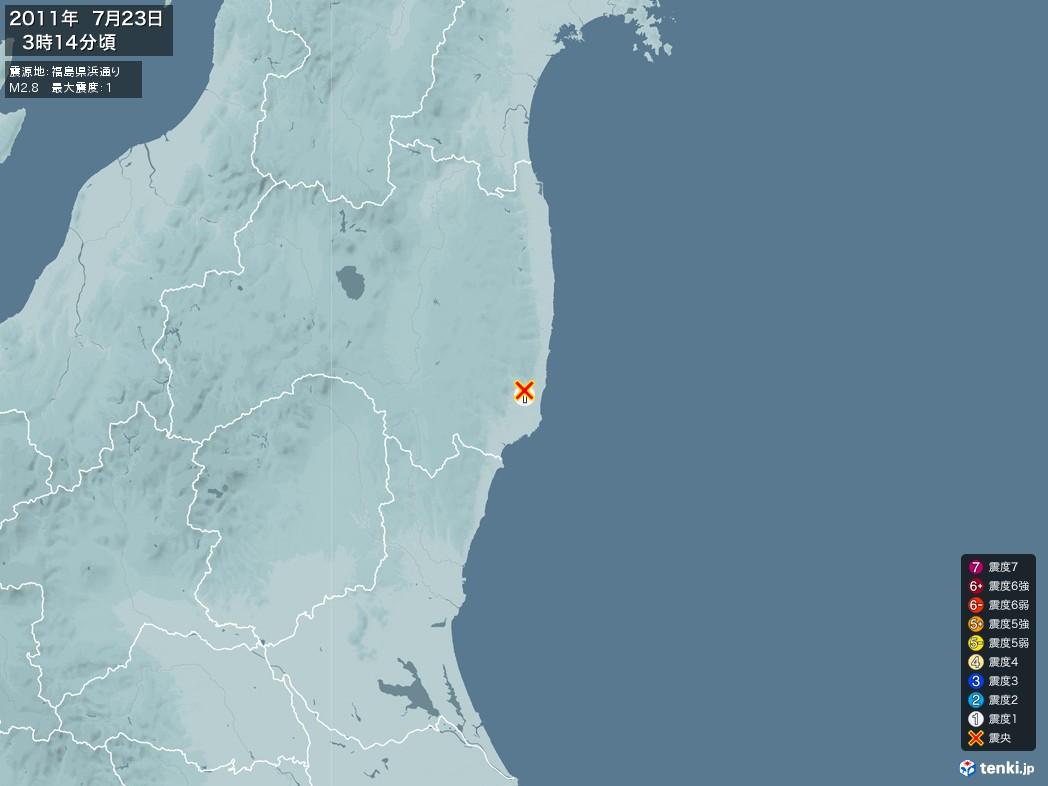 地震情報 2011年07月23日 03時14分頃発生 最大震度:1 震源地:福島県浜通り(拡大画像)