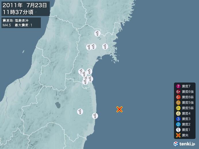 地震情報(2011年07月23日11時37分発生)