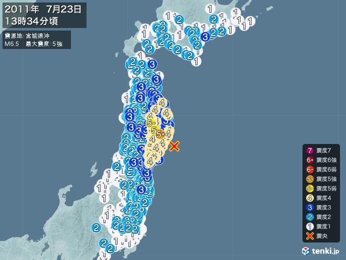 地震情報(2011年07月23日13時34分発生)