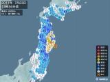 2011年07月23日13時34分頃発生した地震