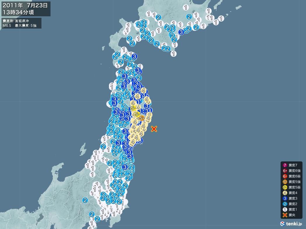 地震情報 2011年07月23日 13時34分頃発生 最大震度:5強 震源地:宮城県沖(拡大画像)