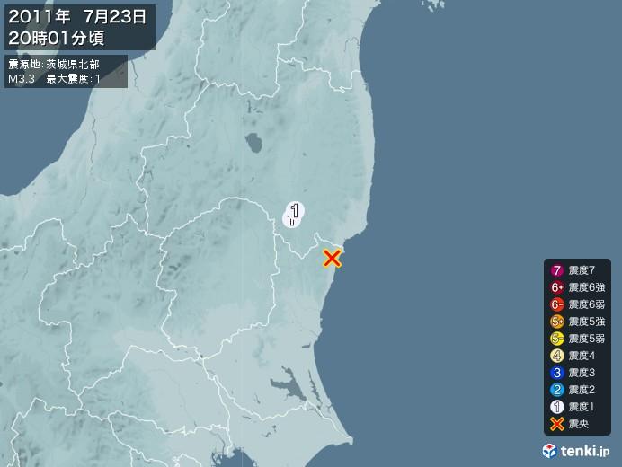 地震情報(2011年07月23日20時01分発生)